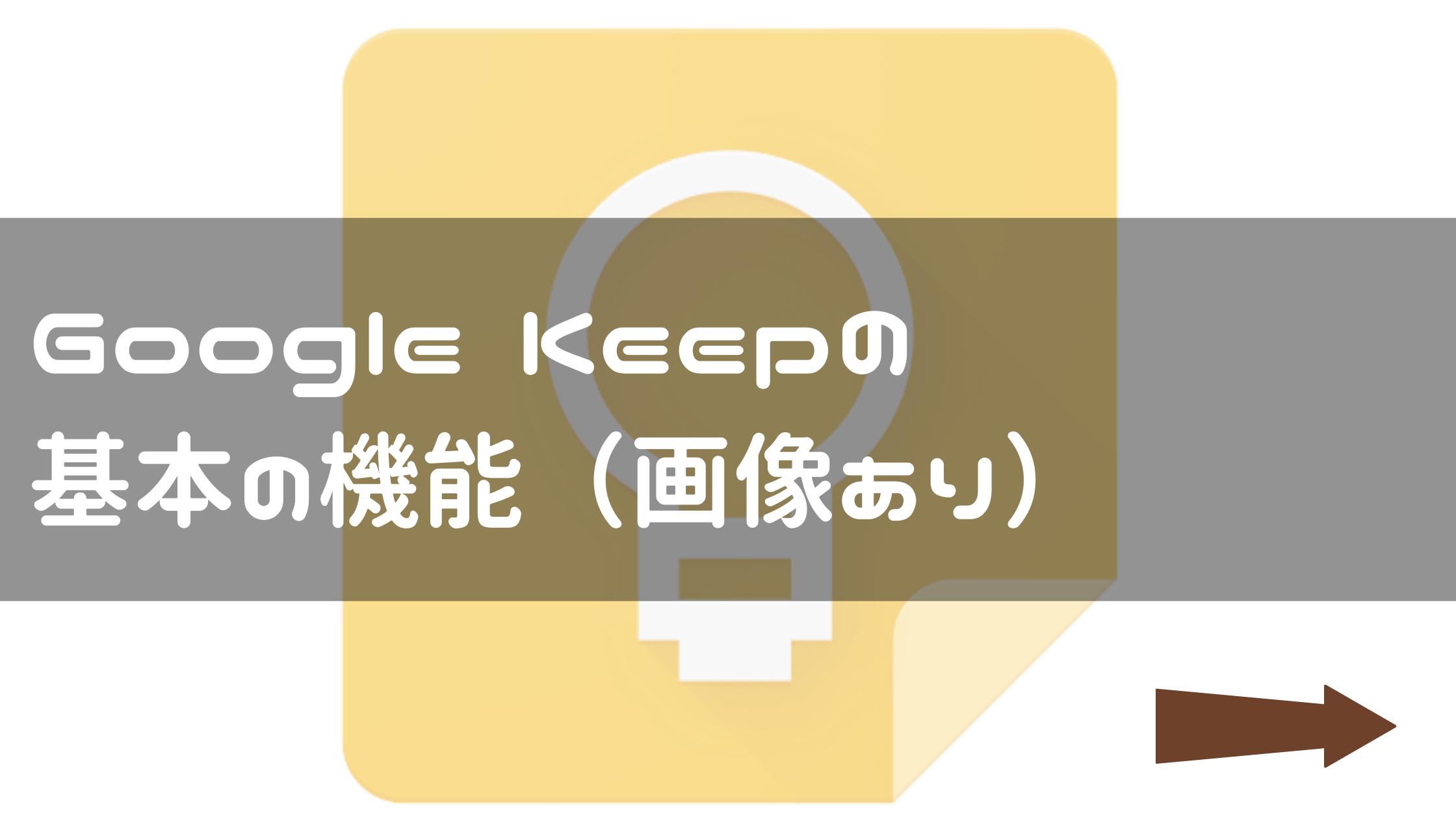【ブログ初心者】Google Keepの基本の機能ぬるぬる解説【ネタ帳に使える?】