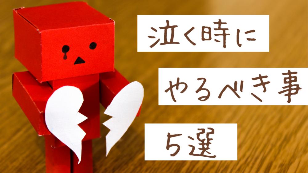 【つらい】泣く時にやるべき事5選【目が腫れた…】