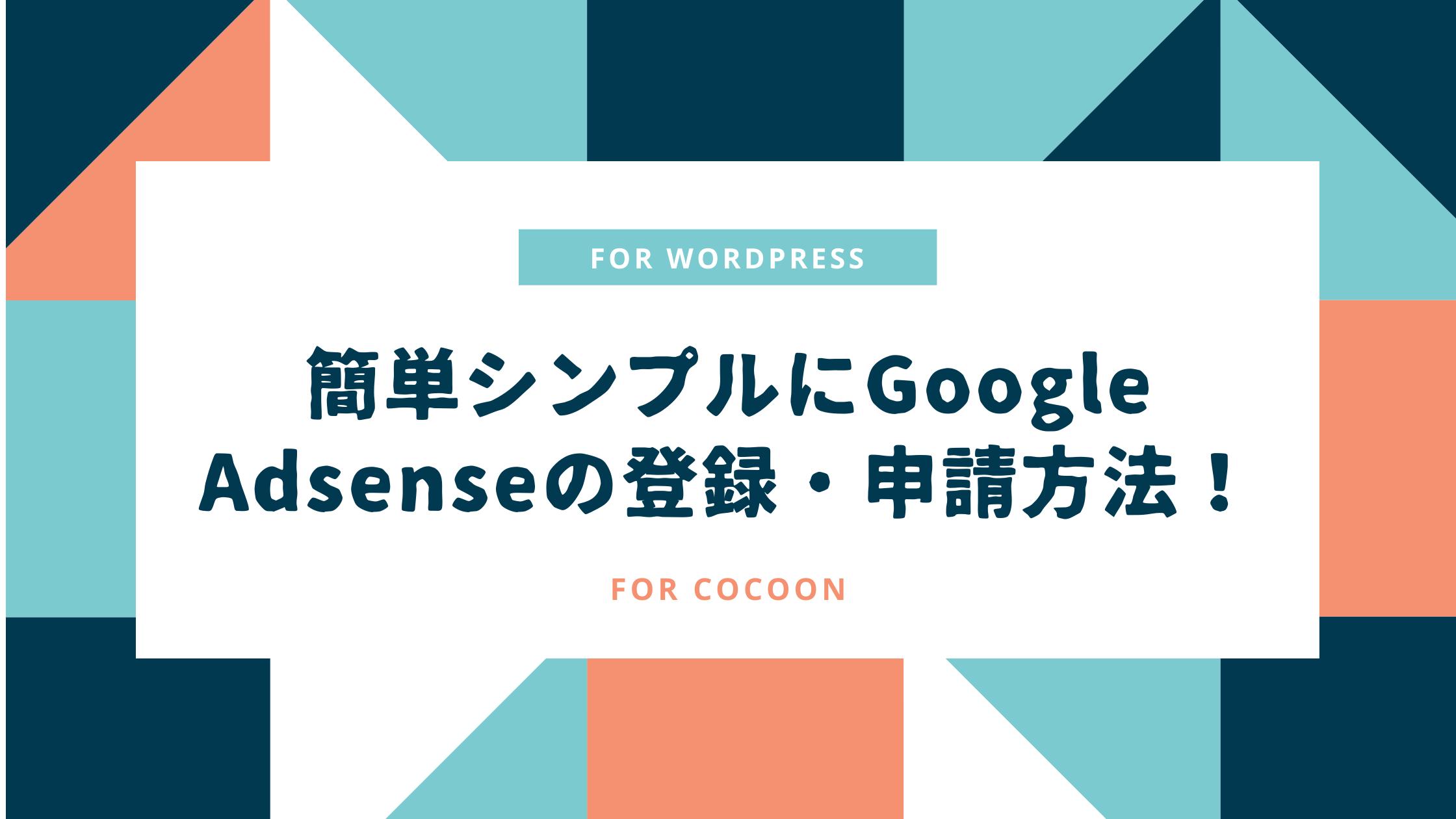 【初心者向け】簡単シンプルにGoogle Adsenseの登録・申請方法!【WordPress】