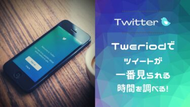 Tweriodでツイートが一番見られる時間を調べる!|無料&アプリ不要