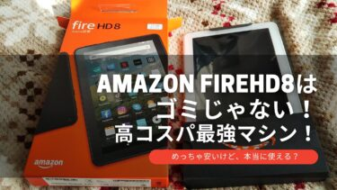 Android化したFireHD8はコスパ最強タブレット!