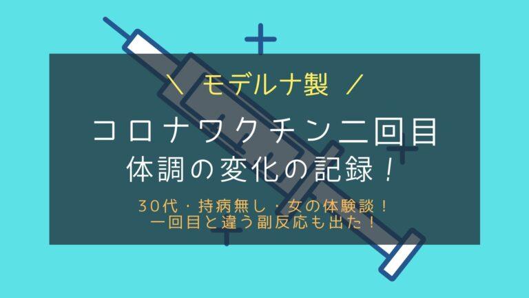 【二回目】モデルナ製コロナワクチン30代女の接種後の副反応体験談!